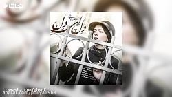 ویدیو موزیک شهرزاد با صدای جدید محسن چاوشی