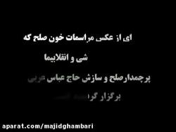 عکس مراسمات خون صلح - با آهنگ حماسی ای ایران