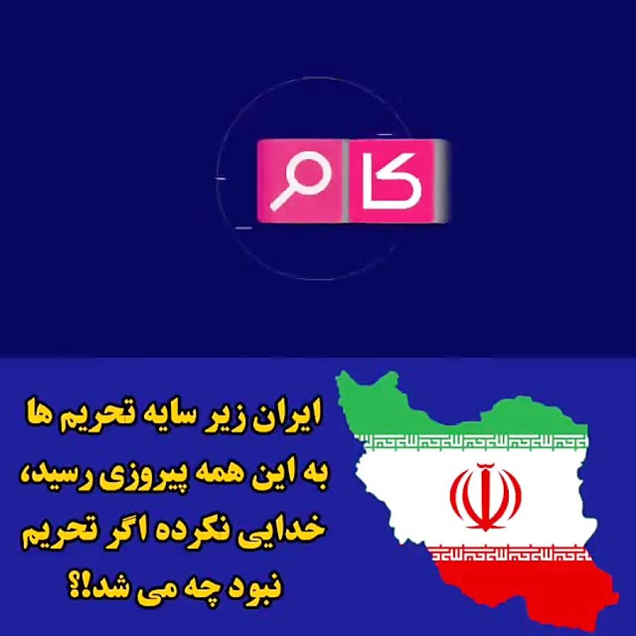 ایران زیر سایه تحریم ها به این همه پیروزی رسید، خدایی نکرده اگر تحریم نبود چه می