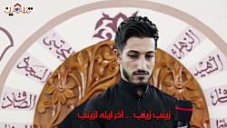 زينب زينب باللغة العربية // علي عبدالباسط