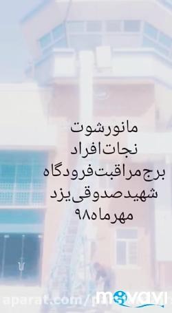 مانور شوت نجات افراد برج مراقبت فرودگاه شهید صدوقی یزد مهرماه 98