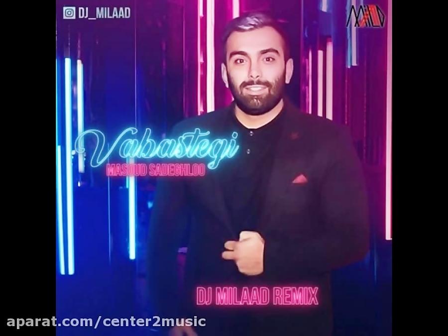 دانلود آهنگ جدید مسعود صادقلو به نام وابستگی (دیجی میلاد ریمیکس)