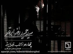 شعرخوانی صوتی سید حمید...