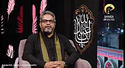 حی علی العزا - شب هشتم محرم 1441