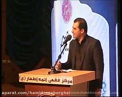 شعر خوانی سید حمیدرضا ب...