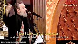 ملا باسم کربلایی (بسیار زیبا) با زیر نویس فارسی