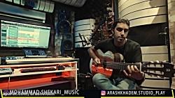 دانلود اهنگ مهستی (طعنه) بانوازندگی آرش خادم و محمد شکاری