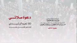 دعوة صلاتی / الملا نعیم الرشیدی-9محرم سنة ۱۴۴۱