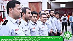 افتتاحیه ایستگاه آتش نشانی شهرداری گرگان