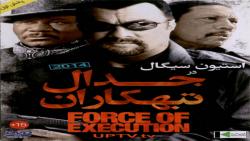 فیلم جدال تبهکاران با دوبله فارسی