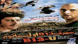 فیلم شهرک B13 اولتیماتوم با دوبله فارسی