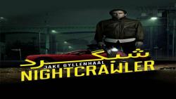 فیلم شبگرد با دوبله فارسی