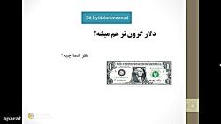 چگونه درآمد دلاری داشته باشیم ؟ بخش اول