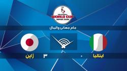 خلاصه بازی ژاپن 3 - 0 ایتالیا ( جام جهانی والیبال ۲۰۱۹)