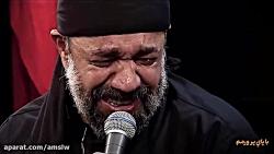 مداحی شهادت امام حسین(ع) - حاج محمود کریمی - با پای پر ورمم