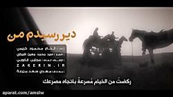 مداحی شهادت امام حسین(ع) - حاج محمود کریمی - دیر رسیدم من