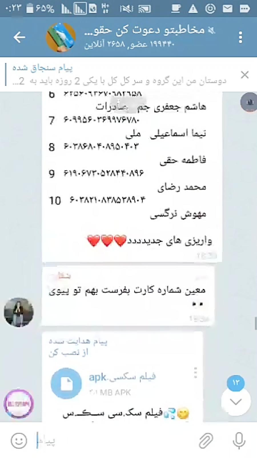 8دورغ ها کانال. تلگرام