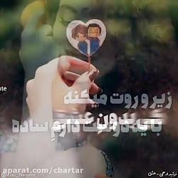 کلیپ عاشقانه - آهنگ عاش...