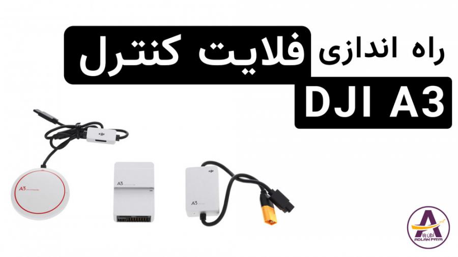 آموزش راه اندازی و اتصالات سخت افزاری فلایت کنترلر A3 به زبان فارسی - آدلان پایا
