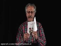 رمان ظلمات- محمد علی علومی 1