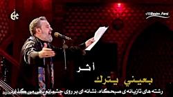 """قصیده """"آنه اول من عاشت"""" حاج باسم کربلائی با ترجمه و زیرنویس فارسی"""