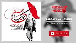 حاج صادق آهنگران - لبیک یا حسین