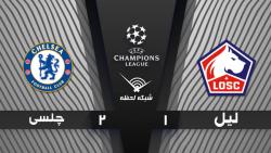 خلاصه بازی لیل 1 - 2 چلسی - مرحله گروهی | لیگ قهرمانان اروپا