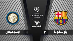 خلاصه بازی بارسلونا 2 - 1 اینتر- مرحله گروهی | لیگ قهرمانان اروپا