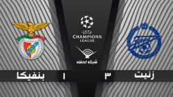 خلاصه بازی زنیت 3 - 1 بنفیکا - مرحله گروهی | لیگ قهرمانان اروپا