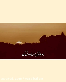 موزیک ویدیوی من تهرونما میخوام با صدای پرویز پرستویی