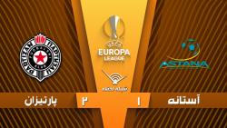 خلاصه بازی آستانه 1 - 2 پارتیزان بلگراد - هفته 2 | لیگ اروپا