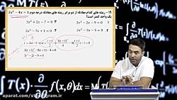 معادله درجه دو (قسمت سوم)
