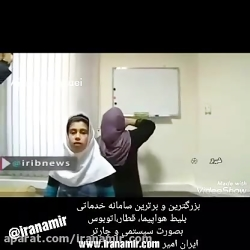 عجیب ترین دختر دنیا در ایران !