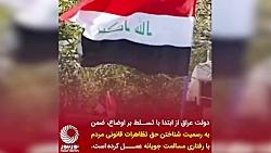 تحولات عراق، بدون روتوش