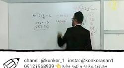 محاسبات ریاضی استاد ربیعیان پارت ۲