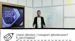 محاسبات ریاضی ربیعیان پارت ۱