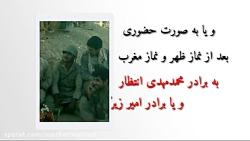 تیزر فراخوان جمع آوری اطلاعات شهدای مسجدمظهری