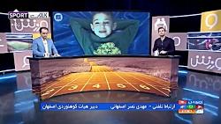 پیگیری وضعیت پسربچه سنگنورد اصفهانی