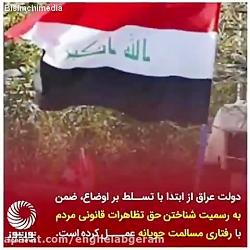 تحولات عراق بدون روتوش