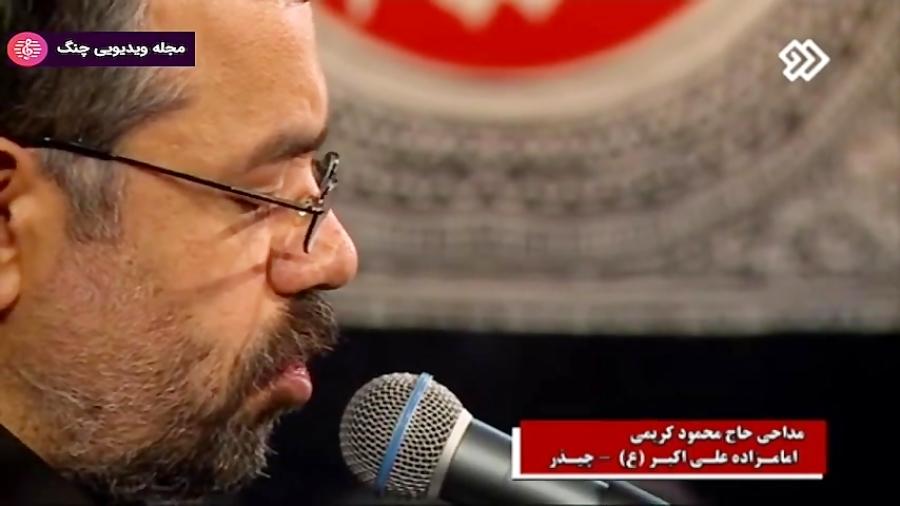 مداحی شبکه 2 - مداحی حاج محمود کریمی  - امامزاده علی اکبر(ع - چیذر)