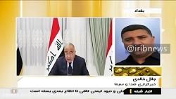 آخرین وضعیت // عراق آرامش نسبی در عراق حاکم است.