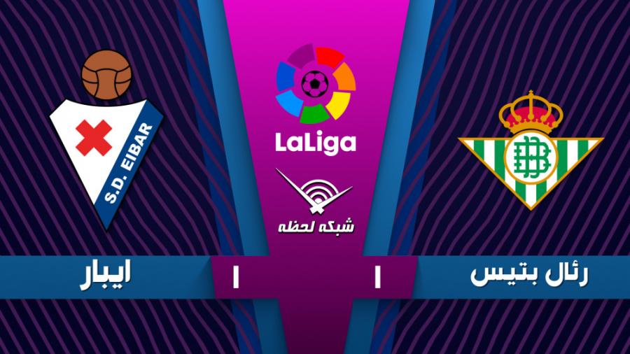 خلاصه بازی رئال بتیس 1 -1 ایبار|هفته هشتم لالیگا اسپانیا