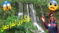 بزرگترین آبشار چشمه ای جهای آبشار مارگون !!!!!!