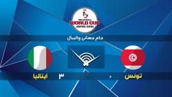 خلاصه بازی تونس 0 - 3 ایتالیا  جام جهانی والیبال ۲۰۱۹