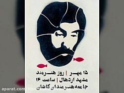 به مناسبت 15 مهر تولد هنرمند کاشانی سهراب سپهری