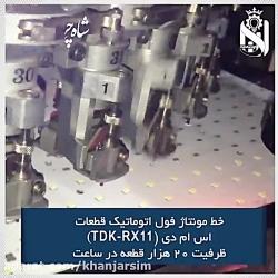 قابلیت ها و تکنولوژی شرکت  شاه  چراغ پارسیان