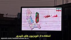 نماهنگ بسیج ملی کنترل فشار خون بالا در آذربایجان غربی