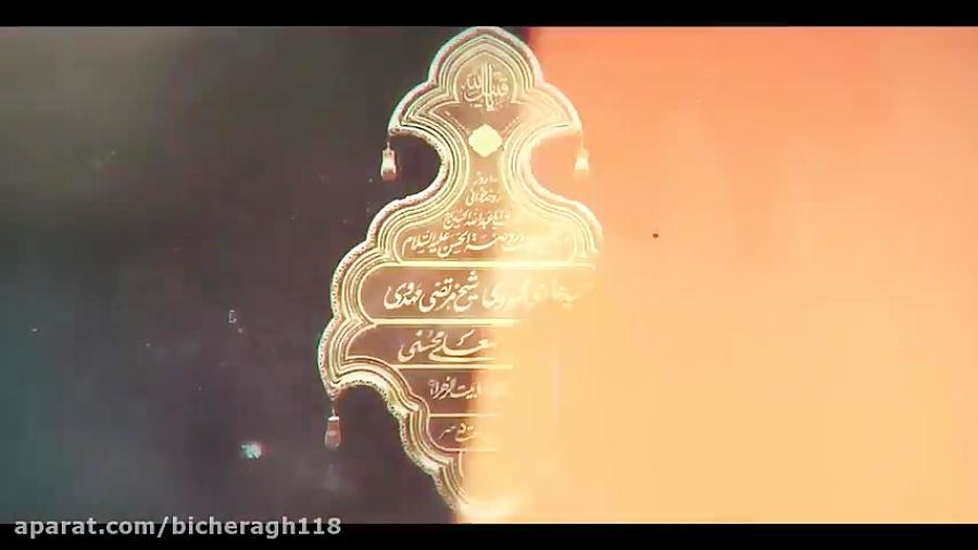 کربلایی قاسمعلی محسنی | بنده نوازی عین باباته |روز سوم محرم|روضه الحسن اصفهان