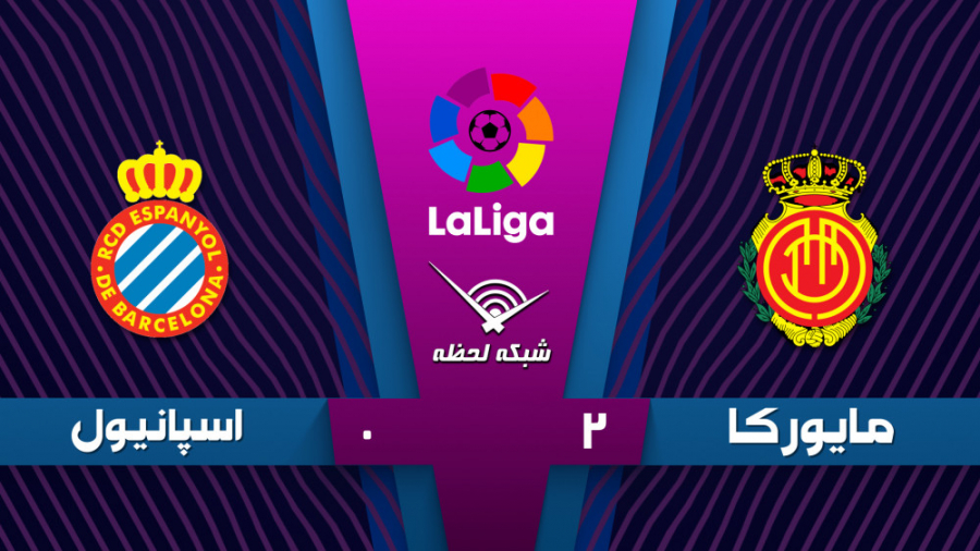 خلاصه بازی مایورکا 2 - 0 اسپانیول |هفته هشتم لالیگا اسپانیا