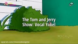 جدید ترین سری کارتون تام و جری